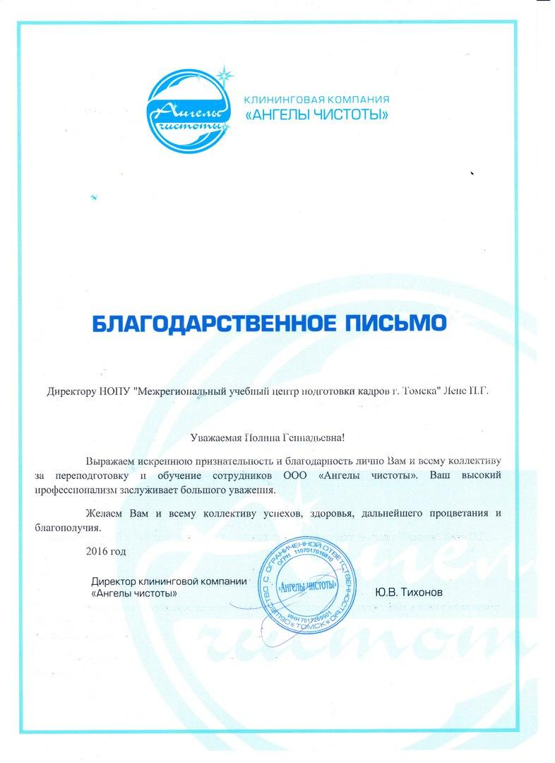 Курсы по электробезопасности в томске допускаются ли исправления в удостоверении по электробезопасности